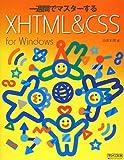 一週間でマスターするXHTML & CSS for Windows
