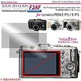 フッ素・防指紋撥水撥油フィルム PRO GUARD F2AF-Fuss (2p set) (OLYMPUS, E-P5/P3 / DCDPF-PGOLYMEP3)