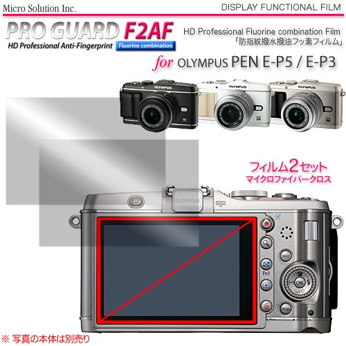 マイクロソリューション Micro Solution Inc. フッ素・防指紋撥水撥油フィルム PRO GUARD F2AF-Fuss (2p set) for OLYMPUS PEN E-P5/P3 / DCDPF-PGOLYMEP3