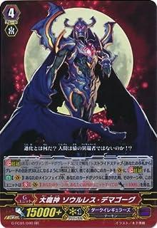 【シングルカード】GFC01)大魔神 ソウルレス・デマゴーグ/ダクイレ/RR G-FC01/040