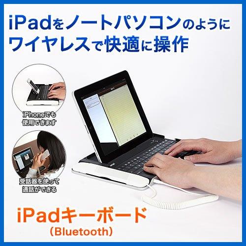 iPadキーボード(Bluetooth・Skype・テレフォン) EEA-YW0621