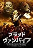 ブラッド・オブ・ヴァンパイア [DVD]