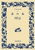 茶の本 (ワイド版 岩波文庫)