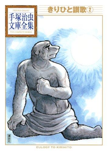 きりひと讃歌(2) (手塚治虫文庫全集 BT 44)