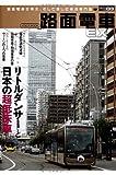 路面電車Ex03 (イカロス・ムック)
