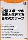 企業スポーツの撤退と混迷する日本のスポーツ (スポーツアドバンテージ・ブックレット 3)