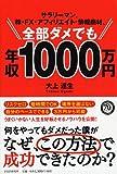 サラリーマン、株・FX・アフィリエイト・情報商材、全部ダメでも年収1000万円