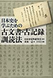 日本史を学ぶための古文書・古記録訓読法