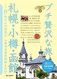 札幌・小樽・函館(ブルーガイドプチ贅沢な旅02) (ブルーガイド―プチ贅沢な旅)