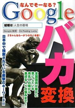 Googleバカ変換