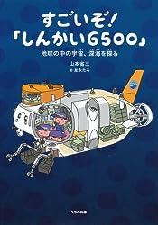 すごいぞ!「しんかい6500」―地球の中の宇宙、深海を探る