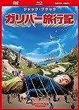 ガリバー旅行記 3枚組DVD&ブルーレイ&デジタルコピー(DVDケース)〔初回生産限定〕