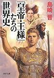 「皇帝・王様」たちの世界史 (PHP文庫)