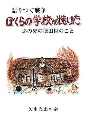 ぼくらの学校が焼けた―語りつぐ戦争 あの夏の徳田村のこと
