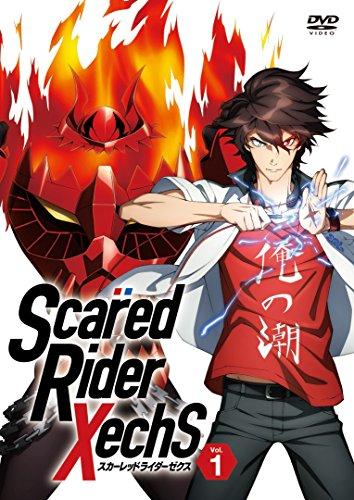 スカーレッドライダーゼクス Vol.1 通常版 [DVD]