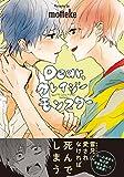 Dear,クレイジーモンスター:BABY comics ((POE BACKS Babyコミックス))