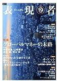 表現者 2008年 07月号 [雑誌]