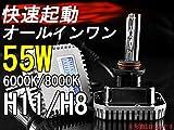 【快速起動・55W大光量・取付簡単・プロ推薦】最新独占販売☆オールインワン一体型 H8/H9/H11 HIDキット★6000K/フォグにも対応