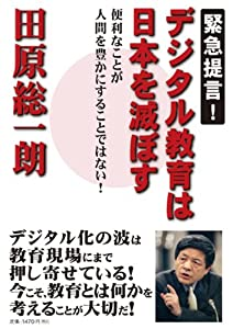 緊急提言! デジタル教育は日本を滅ぼす 田原総一朗 (著)