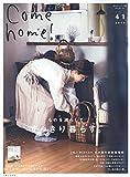 Come home! Vol.41 (私のカントリー別冊)