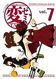 変ゼミ(7) (モーニングKC)