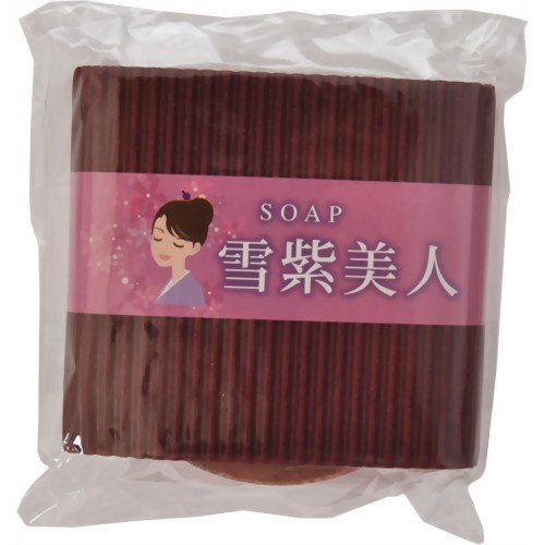 雪紫美人Yukumurasaki bijin soap : スノーアペゼ
