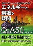 数字でなっとく本質がわかる! エネルギーと環境の疑問Q&A50