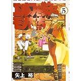 エルフを狩るモノたち 5 (電撃コミックス)