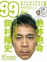 ナインティナインのオールナイトニッ本 vol.6 (ヨシモトブックス) (ワニムックシリーズ 207)