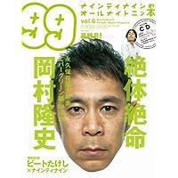 吉本興業に苦言を呈したナイナイ岡村隆史のハイテンションに周囲は病気再発を心配する!?