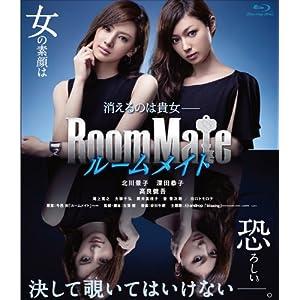 ルームメイト [Blu-ray]