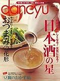 dancyu (ダンチュウ) 2009年 03月号 [雑誌]