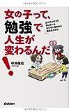 女の子って、勉強で人生が変わるんだ!: 女の子の学力を伸ばすには、女の子に効果的な勉強法がある!