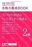 改訂版 語彙・読解力検定公式テキスト 合格力養成BOOK 2級