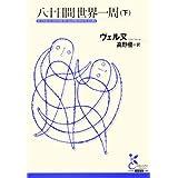 八十日間世界一周(下) 光文社古典新訳文庫