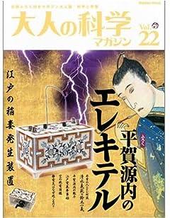大人の科学マガジン Vol.22(平賀源内のエレキテル) (Gakken Mook)