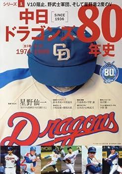 中日ドラゴンズ80年史 1 (B・B MOOK 1289)