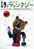 詩とファンタジー 2010年 03月号 [雑誌]