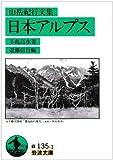 日本アルプス―山岳紀行文集