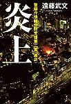 炎上~警察庁情報分析支援第二室〈裏店〉~ (警察庁情報分析支援第二室〈裏店〉1)