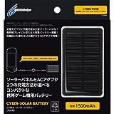 CYBER・ソーラーバッテリー(PSP用)