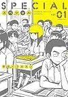 スペシャル 1 (torchi comics)