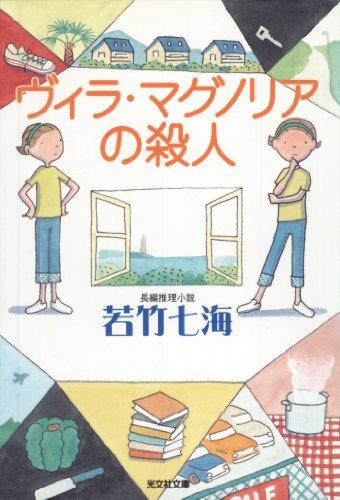ヴィラ・マグノリアの殺人 (葉崎市シリーズ1/光文社文庫)
