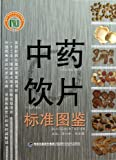 Standard Guide to Chinese Herbal Medicine(Chinese Edition)