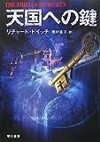 天国への鍵 (ハヤカワ文庫NV)