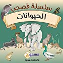 Al Hayawanat Kids Stories: The Animals Series - in Arabic Audiobook by Ms. Ala'a Suleiman, Ala Suleiman, Sajeda Saleh Narrated by Areej Al Nabulsi, Natheer Al Khawaldeh, Wala'a Khaled, Ahmad Da'mous, Dawoud Efeishat
