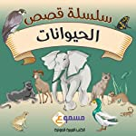 Al Hayawanat Kids Stories: The Animals Series - in Arabic | Ms. Ala'a Suleiman,Ala Suleiman,Sajeda Saleh