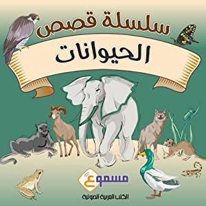 Al Hayawanat Kids Stories: The Animals Series - in Arabic | [Ms. Ala'a Suleiman, Ala Suleiman, Sajeda Saleh]