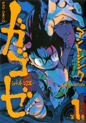 Image of ガゴゼ 第1巻 (バーズコミックス)