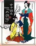 女子読み「水滸伝」